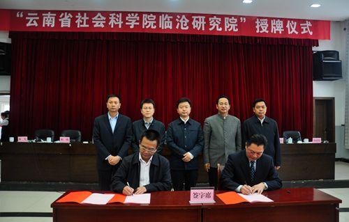代丽_云南省社会科学院临沧分院在临沧市挂牌成立