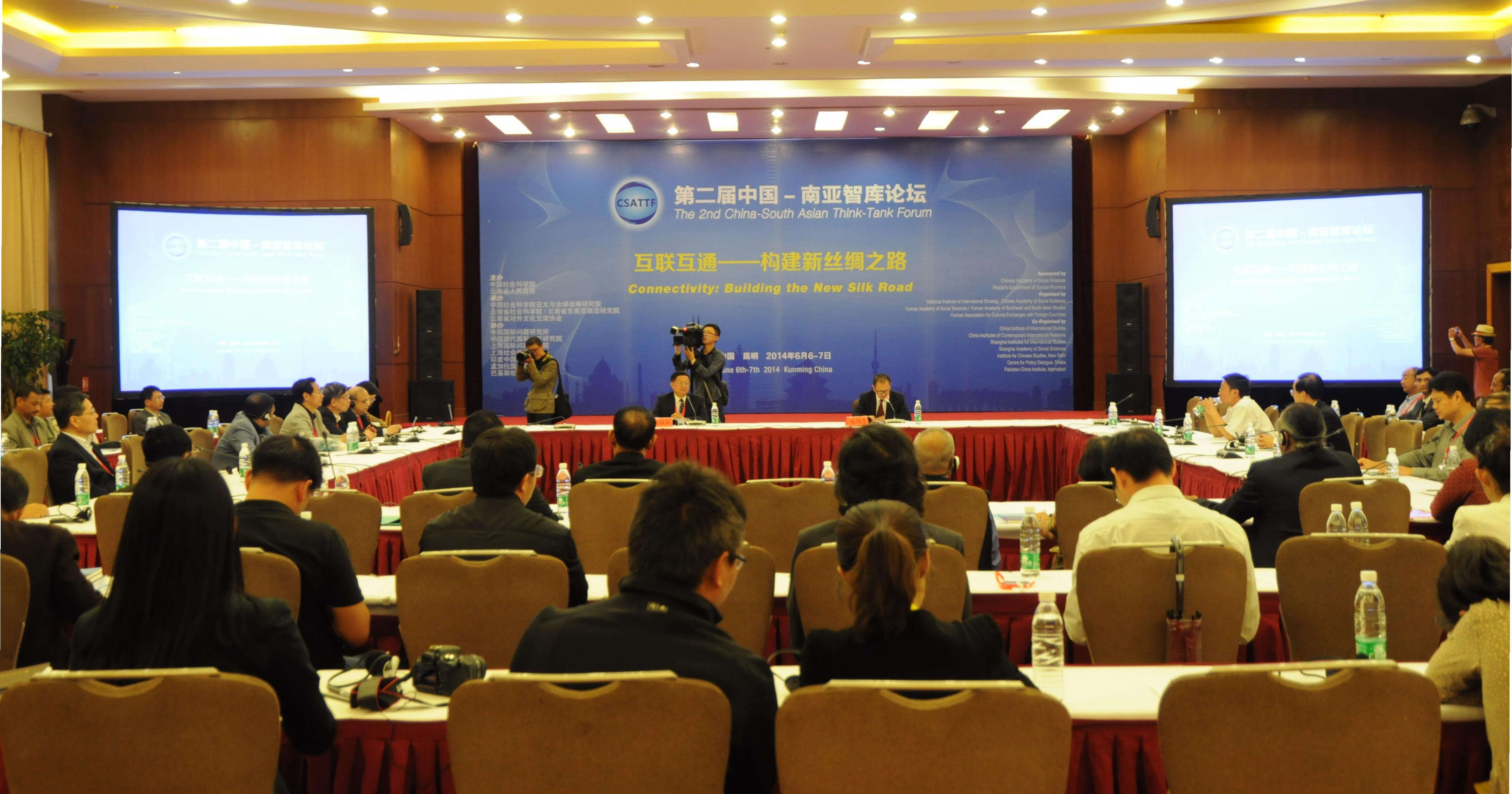 第二届中国—南亚智库论坛在昆明成功闭幕