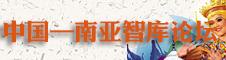中国-南亚智库论坛