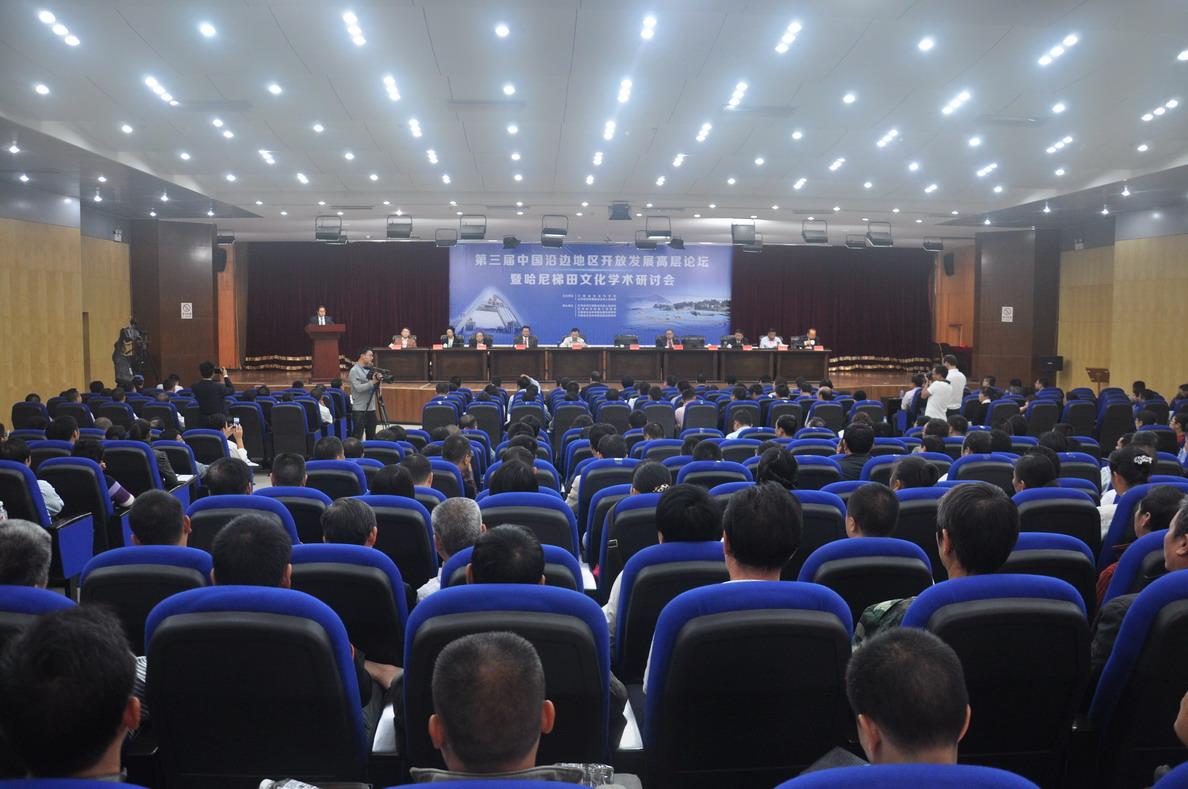 我院主办的第三届中国沿边地区开放发展高层论坛暨梯田文化学术研讨会在红河州召开