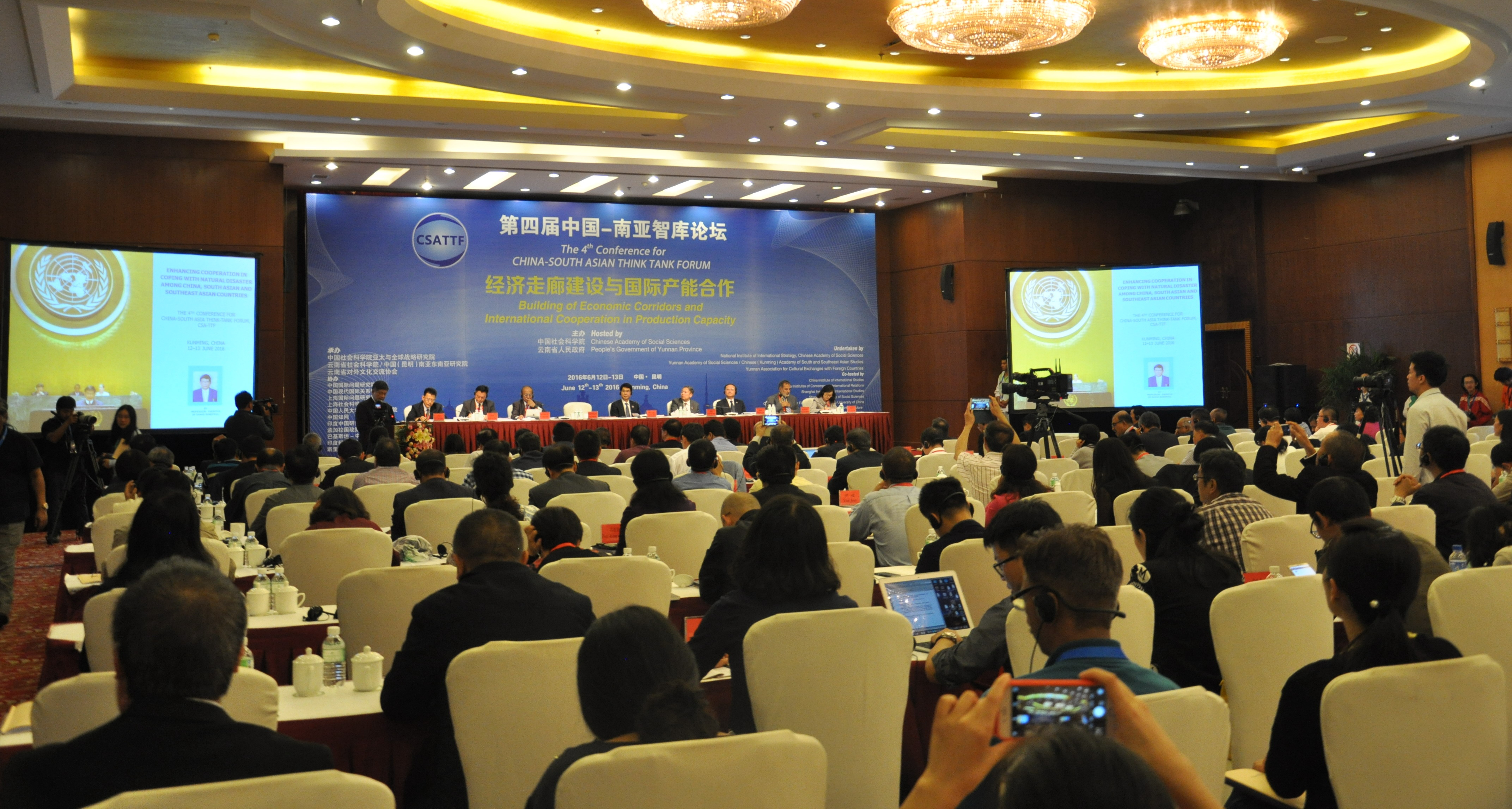 第四届中国—南亚智库论坛在昆明隆重召开