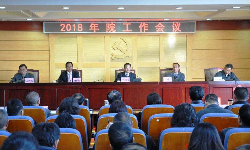 云南省社会科学院 中国(昆明)南亚东南亚研究院2018年院工作会议隆重召开
