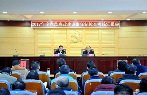 云南省社科院举行2017年度党风廉政建设责任制检查考评汇报会