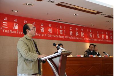 墨江哈尼文化研究所参加第三届云南省州市社科院所长联席会