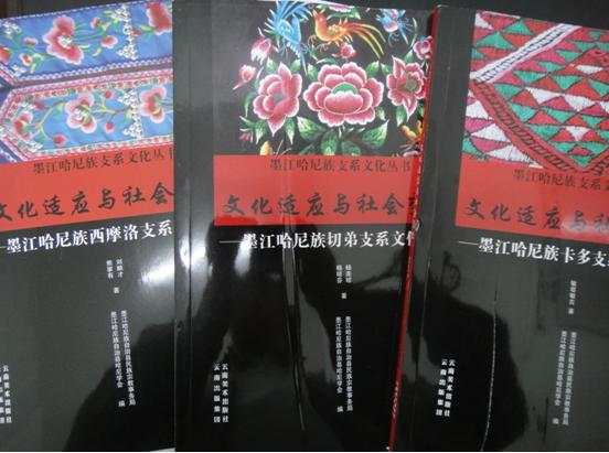 《墨江哈尼族支系文化丛书》第三批研究成果出版