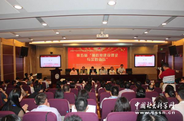 """纪念改革开放40年暨第五届""""执政党建设理论与实践""""论坛在上海举行"""