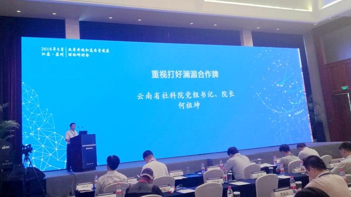 何祖坤院长应邀出席改革开放和高质量发展理论研讨会并作主题发言