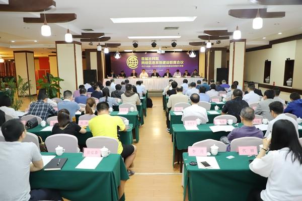 首届社科院网络信息系统建设联席会议在昆明召开