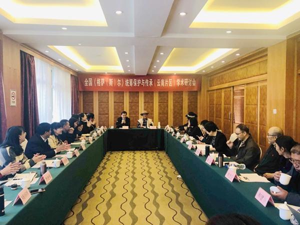 全国《格萨(斯)尔》统筹保护与传承(云南片区)学术研讨会在昆明举行